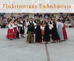 Πολιτιστικές εκδηλώσεις